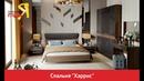 Современная спальня «Харрис»/ Модульная мебель для спальни