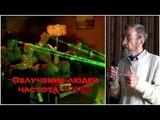 Частота вибрации яхве 50 Герц, Владимир Говоров Frequency of vibration yacht 50 Hertz