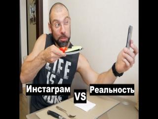 ПП Блогер - Инстаграм VS реальная жизнь
