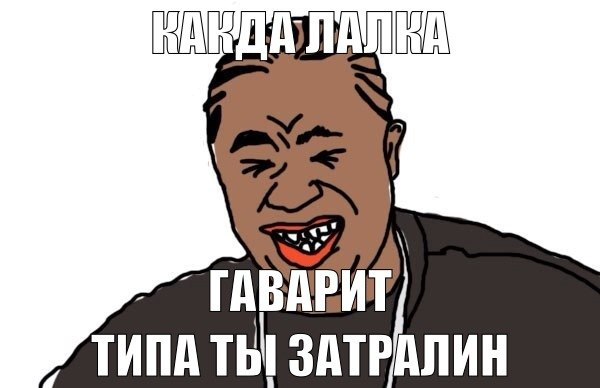 зло ава: