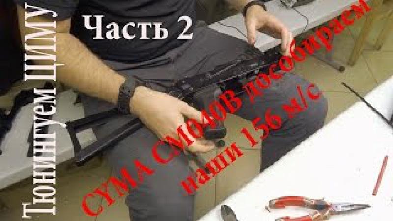 150 мс для Cyma AK 105 CM040B - вторая часть