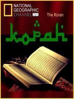 Коран (2008)