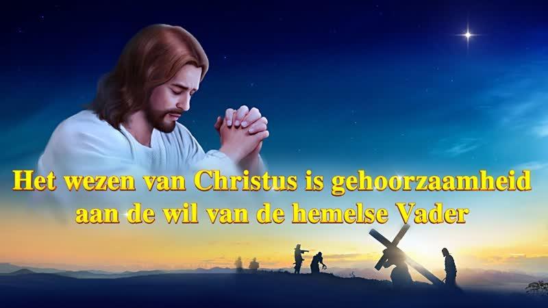 Gods Woord 'Het wezen van Christus is gehoorzaamheid aan de wil van de hemelse Vader' Nederlands