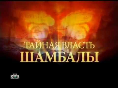 Фильм Тайная власть Шамбалы