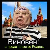 Картинки по запросу Горбачёв предатель