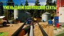 Far Cry 5 (Уменьшаем популяцию секты)1080р60fps