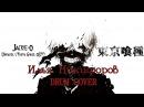 Tokyo Ghoul - Unravel (Jackie-O version drum cover by ghoul drummer)