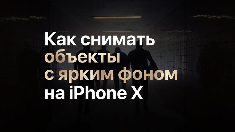 IPhone X Как сниматьобъекты с ярким фоном Apple