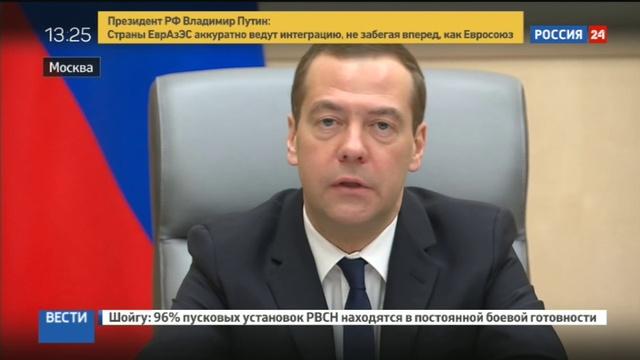 Новости на Россия 24 • Медведев предостерег от неразумного использования прибыли