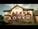 Заставка телесериала Папины дочки (СТС, 3.09.2012-30.04.2013)