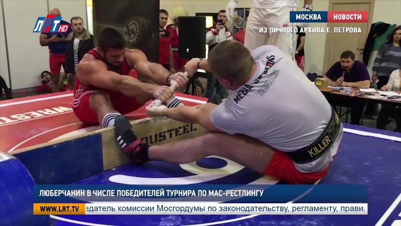 Люберчанин в числе победителей турнира по Мас рестлингу