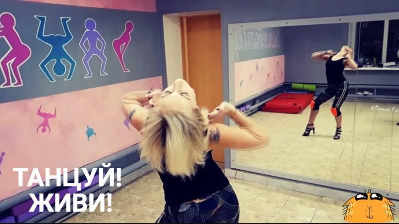 Танцевать - значит, жить!