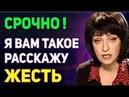 Мария Лондон - СРОЧНО КОНЕЦ ВАМ РОССИЯНЕ