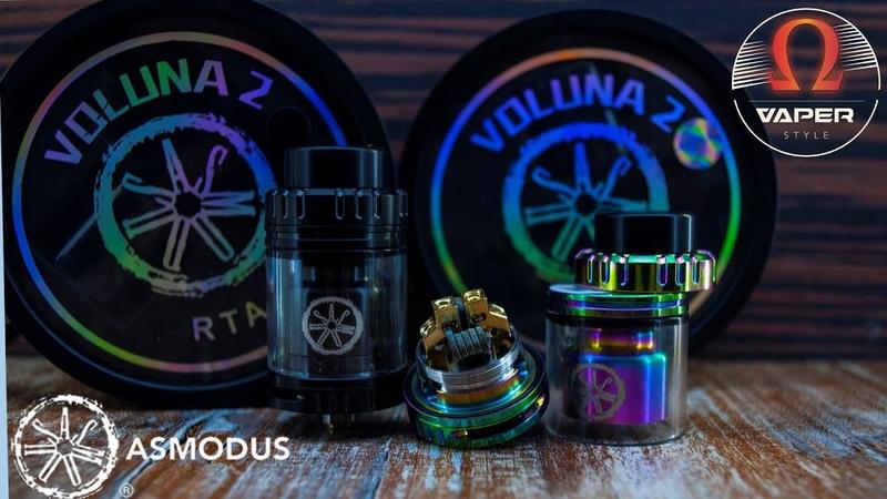 AsMODus Voluna V2 RTA | Отличный выбор