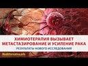 Химиотерапия вызывает метастазирование и усиление рака Результаты нового исследования