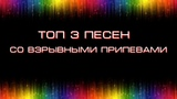 ТОП 3 ПЕСЕН СО ВЗРЫВНЫМИ ПРИПЕВАМИ #2