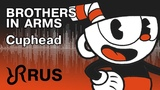 Cuphead Brothers In Arms DAGames RUS song #cover