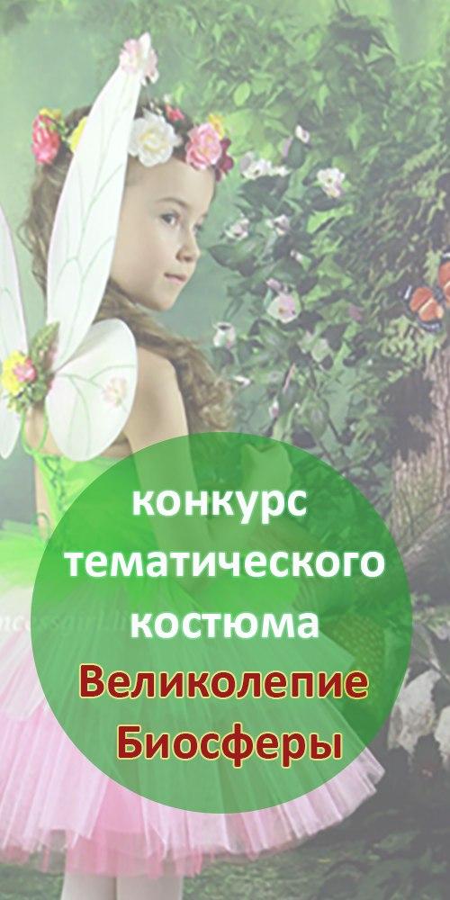 """Афиша Калуга """"Великолепие Биосферы»"""