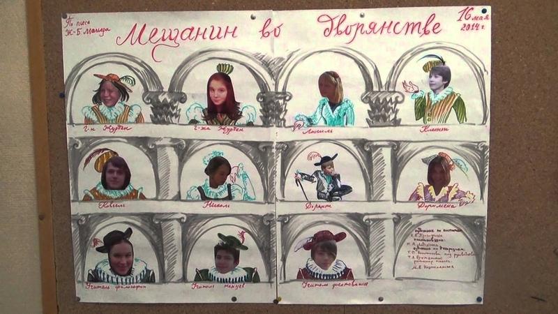 2014_05_16 - Мещанин во дворянстве 8 класс ч. 1/3