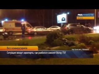 Первые кадры из аэропорта Казани после крушения самолета