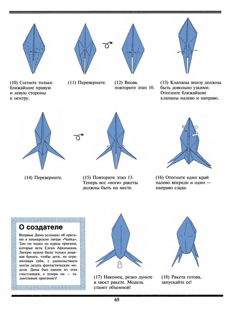 Как сделать ребенку ракету - Kvartiraivanovo.ru