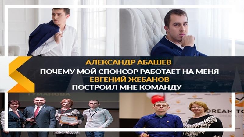 Почему мой спонсор работает на меня Евгений Жебанов построил мне команду