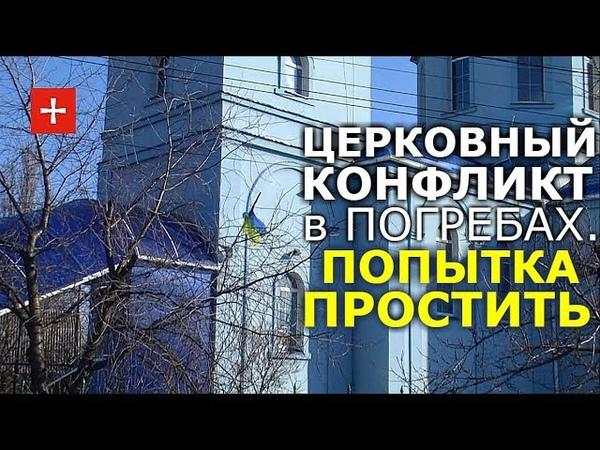 Весь интерес к храму повесить на нем флаг Украины Погребы ВРЕМЯ ОТВЕЧАТЬ 15