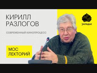 Кирилл Разлогов – о том, какое место отечественное кино занимает в мировом кинематографе