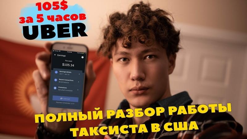 Uber в США / Школьник Таксист