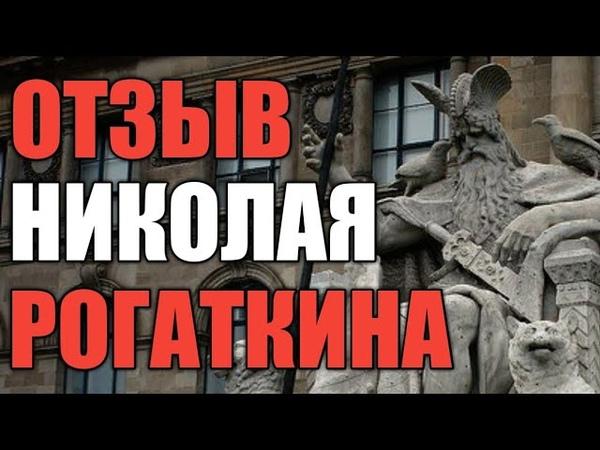Отзыв Николая Рогаткина | Консультация | Коучинг | Алексей Белов