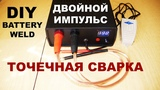 DIY Собираю точечную сварку для аккумуляторов KIT Battery spot welder NY-D02 Dual Pulse