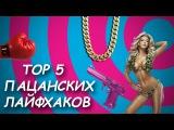 ТОР 5 Лайфхаков (для реальных пацанов)