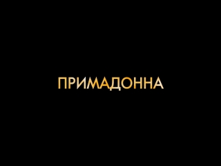 Примадонна / Florence Foster Jenkins - трейлер (дубляж)