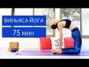 Йога виньяса - пранаяма - медитация для всех уровней 75 мин chilelavida