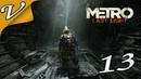 Прохождение ➤ Metro 2034: Last Light ➤ Часть (13 Пощада предателя )