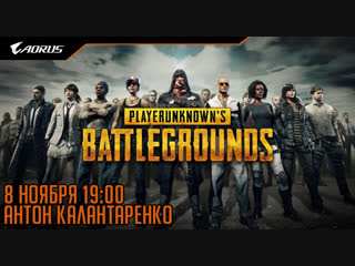 Дорога в ТОП-1 | PLAYERUNKNOWN'S BATTLEGROUNDS