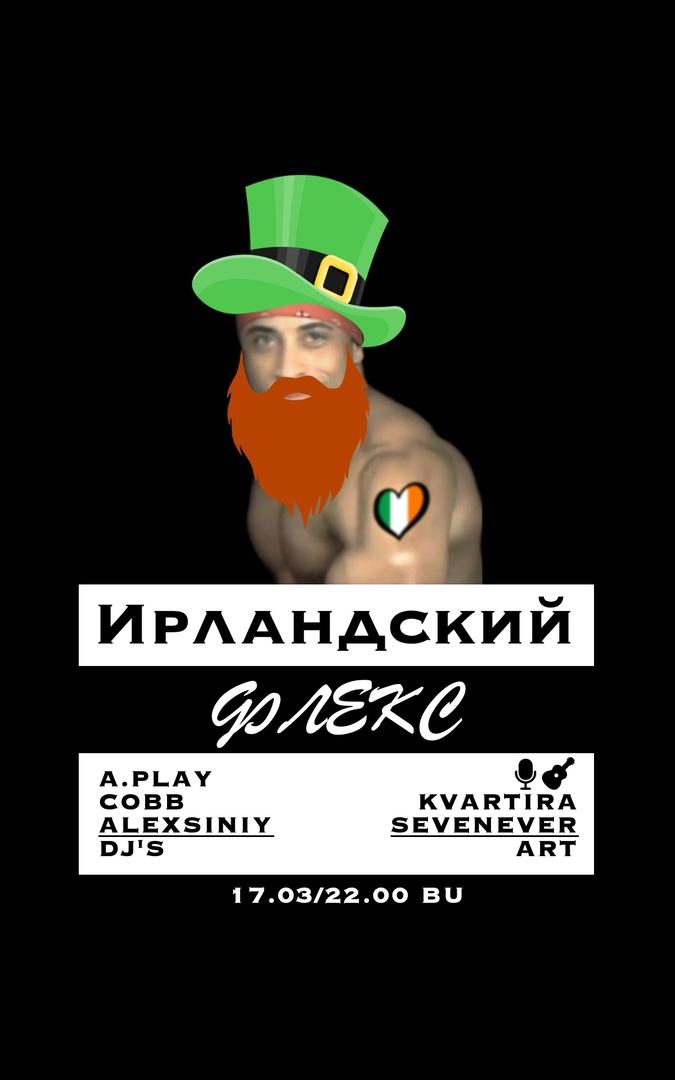 Афиша Новосибирск Ирландский Флекс / BUNKER / 17.03