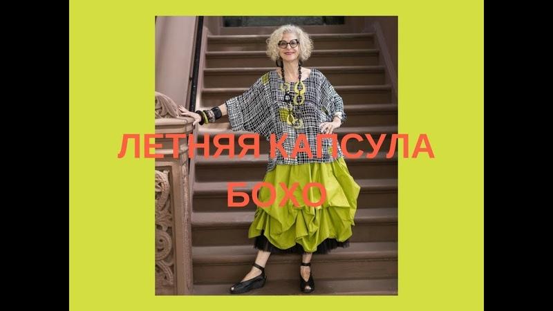 Летняя капсула Бохо как одеться летом в стиле бохо. Много полезной информации!