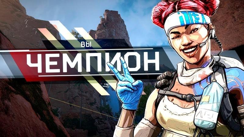 APEX LEGENDS   БЕРЕМ ТОП-1 ЗА ЛАЙФЛАЙН   КОНКУРС