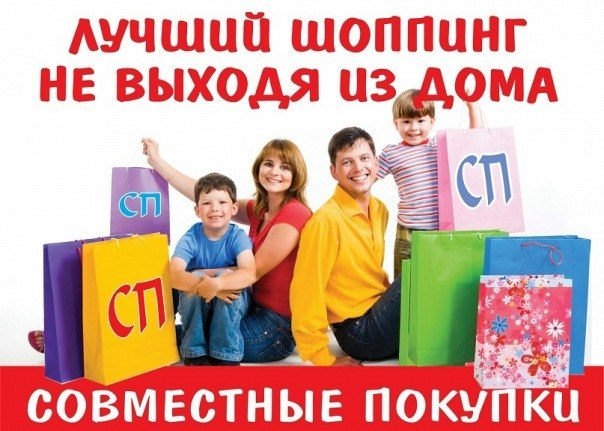 2e340c289f0a Совместные Покупки в Тольятти - Союз Покупателей   ВКонтакте