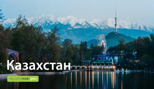 Музыкальная География » Казахстан