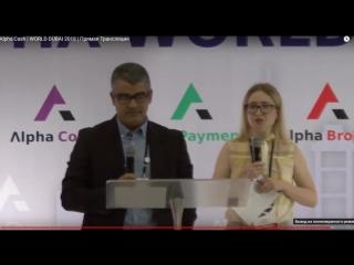 Аlpha Сash Криптовалютная конференция WORLD DUBAI 2018 Часть 2