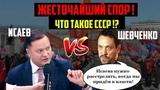Исаев vs Шевченко. Россияне хотят назад в СССР. С чем это связано