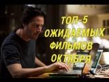 Топ 5 ожидаемых фильмов октября
