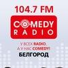 COMEDY RADIO Белгород 104,7 FM