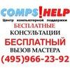"""Компьютерная помощь и ремонт """"Компсхелп"""""""