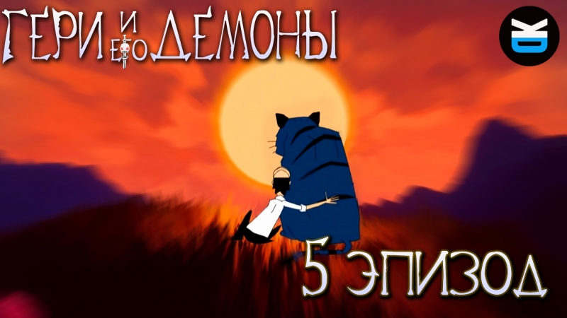 ГЕРИ И ЕГО ДЕМОНЫ S01E05 GARY AND HIS DEMONS [KORBENDALLAS]