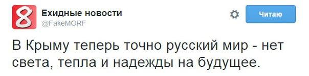 Жители поселка Высокогорное в оккупированном Крыму четвертые сутки без электричества и грозят властям голодовкой - Цензор.НЕТ 4428