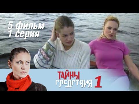 Тайны следствия. 1 сезон. 5 фильм. 1 серия. Чужой крест (2001) Детектив @ Русские сериалы