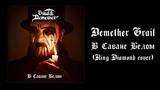 DEMETHER GRAIL - В Саване БеломKing Diamond Russian cover (Official lyric-video)